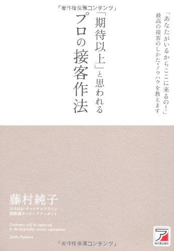 「期待以上」と思われるプロの接客作法 (アスカビジネス) [単行本(ソフトカバー)] / 藤村 純子 (著); 明日香出版社 (刊)