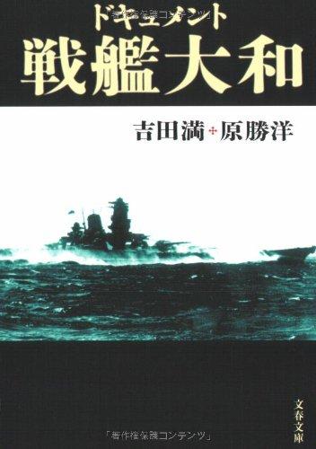 ドキュメント戦艦大和 <新装版> (文春文庫)