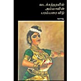 Vadakkantharayil Ammavin Parambarai Veedu (Tamil Edition)