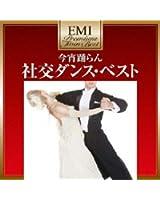 プレミアム・ツイン・ベスト 社交ダンス・ベスト