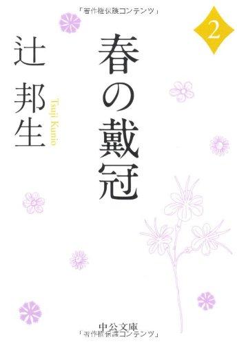春の戴冠〈2〉