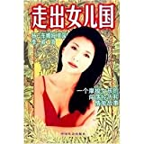 img - for out of her country: a friction girl s career in shuttle history and love story [Paperback] book / textbook / text book