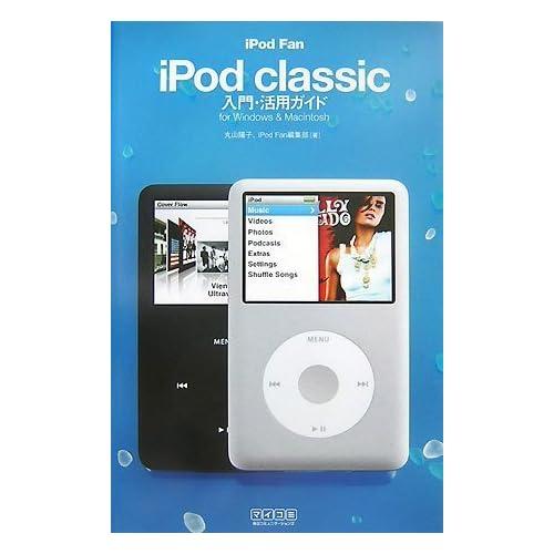 iPod Fan iPod classic入門・活用ガイド