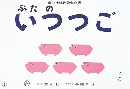 ぶたのいつつご (ぴよぴよシリーズ) [大型本] / 高橋 五山 (著); 童心社 (刊)