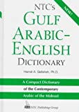 img - for NTC's Gulf Arabic-English Dictionary by Hamdi A. Qafisheh (1997-09-01) book / textbook / text book