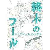 終末のフール (ヤングジャンプコミックス)