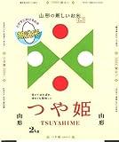 【精米】山形県産 特別栽培米 無洗米 つや姫 2kg 平成27年産