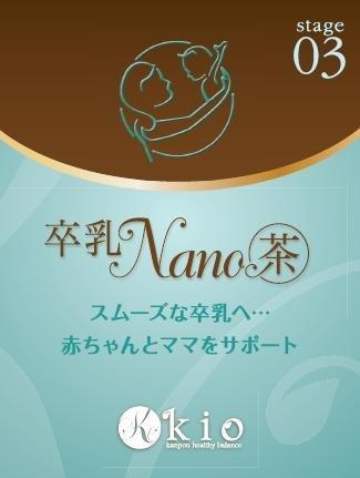 卒乳NANO茶(そつにゅうなのちゃ) お試し 8包入り