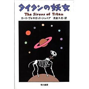 タイタンの妖女 カート ヴォネガット ジュニア [Kindle版]