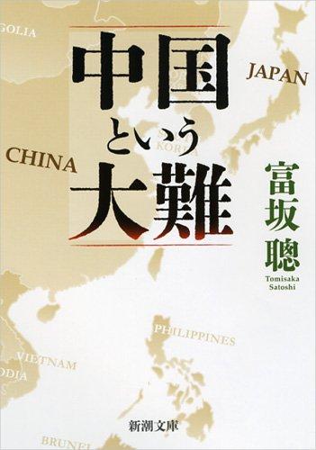 中国という大難 (新潮文庫)