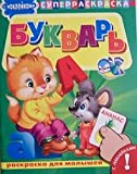 img - for Bukvar: a Coloring Book with Russian Alphabet Stickers - in Russian language book / textbook / text book