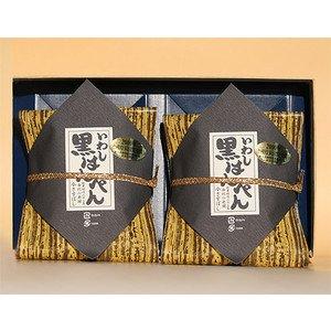 静岡産 由比の特産【いわし黒はんぺん竹皮包み】のお徳な2セット(お歳暮 ギフト 贈答 プレゼント)