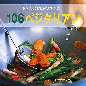 シンプルでおしゃれなレシピ 106ベジタリアン (GAIA BOOKS)