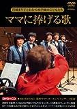 ママに捧げる歌[DVD]
