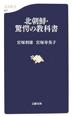 北朝鮮・驚愕の教科書