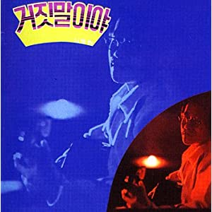 (psychedelic - rock - Korean) Shin Jung Hyun and the Men - It's A Lie - 1972 - 2005, FLAC (image+.cue), lossless