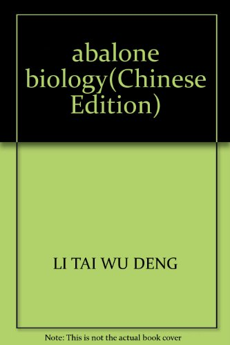 abalone biology(Chinese Edition) PDF