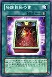 遊戯王カード 【 皆既日蝕の書 】 TDGS-JP062-N 《ザ・デュエリスト・ジェネシス》