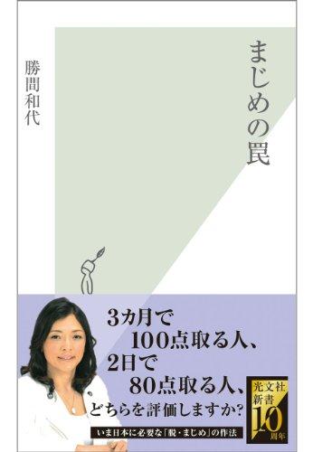 まじめの罠 光文社新書