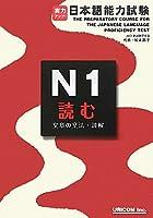 実力アップ!日本語能力試験 N1 読む(文章の文法・読解)