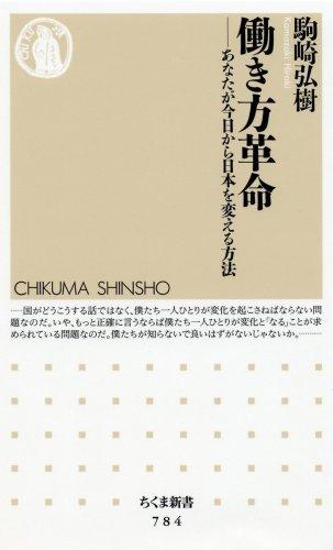 働き方革命—あなたが今日から日本を変える方法 (ちくま新書)