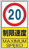 ユニット 構内標識 制限速度(20km)鉄板製 680×400 30631