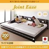 IKEA・ニトリ好きに。親子で寝られる・将来分割できる連結ベッド【JointEase】ジョイント・イース 【天然ラテックス入日本製ポケットコイルマットレス】ワイドK200 | ダークブラウン