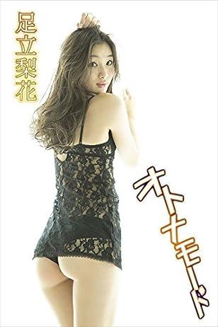 足立梨花 オトナモード【image.tvデジタル写真集】