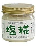 塩糀(塩麹)(塩こうじ) 160gカップ入り