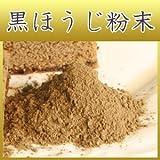 京都利休園 黒ほうじ粉末 30g ほうじ茶パウダー