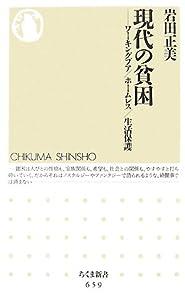 現代の貧困―ワーキングプア/ホームレス/生活保護 (ちくま新書)