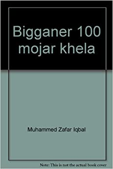 Bigganer 100 Mojar Khela By Muhammed Zafar Iqbal
