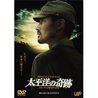 太平洋の奇跡 −フォックスと呼ばれた男− プレミアムエディション<初回生産限定> [DVD]