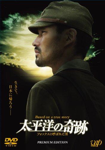 太平洋の奇跡 -フォックスと呼ばれた男- プレミアムエディション<初回生産限定> [DVD]