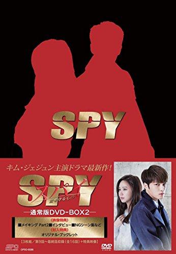 スパイ~愛を守るもの~  DVD BOX2 <通常版>(3枚組/本編2枚+スペシャルディスク1枚)