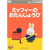 ミッフィーとおともだち(1) ミッフィーのおたんじょうび [DVD]