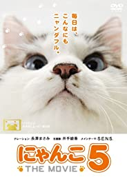 にゃんこ THE MOVIE 5 [DVD]