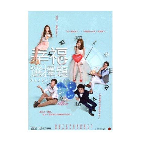 幸福選擇題 (DVD) (完) (台湾版)