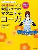 DVD付き 心と体をキレイに! 安産のためのマタニティヨーガ (ママを応援する安心子育てシリーズ)