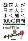 「鳥がとまる」を韓国語で?