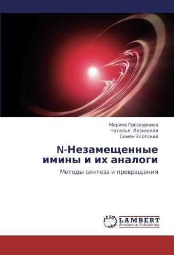 N-Nezameshchennye iminy i ikh analogi: Metody sinteza i prevrashcheniya