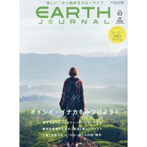 EARTH JOURNAL(3) 2016年 11 月号 [雑誌] (FQ JAPAN 増刊)