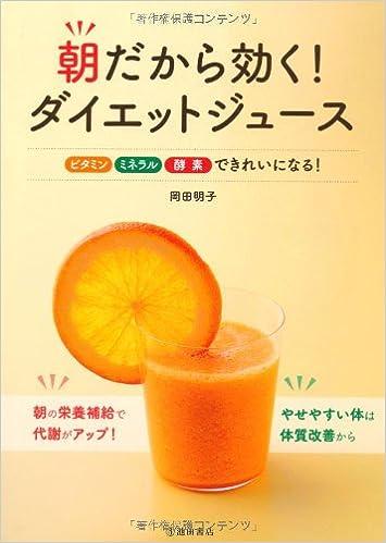 朝だから効く! ダイエットジュース-ビタミンミネラル酵素できれいになる!