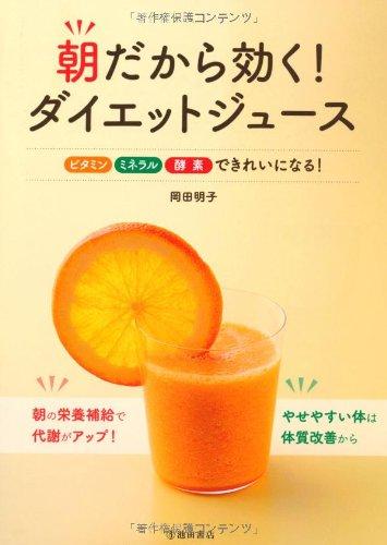 朝だから効く! ダイエットジュース-ビタミンミネラル酵素できれいになる! »