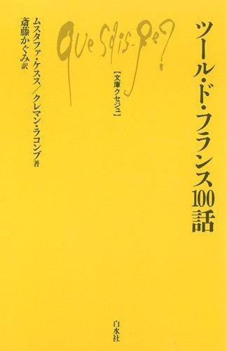 ツール・ド・フランス100話 (文庫クセジュ991)
