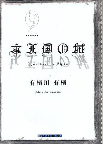 女王国の城 (創元クライム・クラブ)