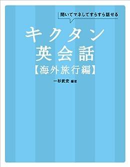 キクタン英会話【海外旅行編】