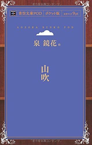 山吹 (青空文庫POD(ポケット版))