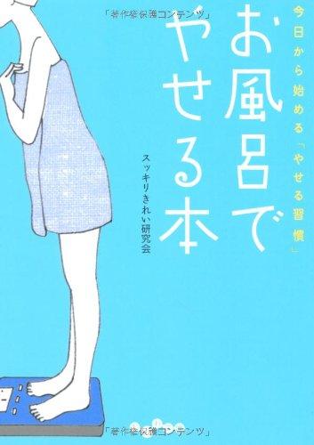 お風呂でやせる本(だいわ文庫)