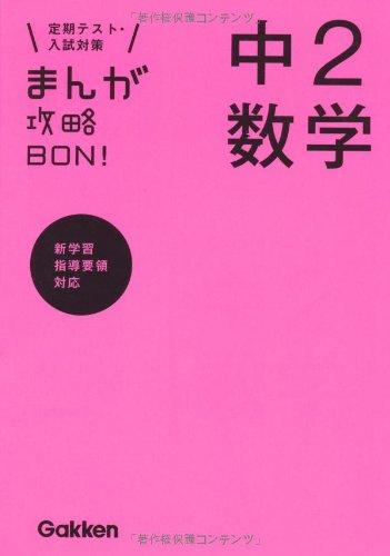 ... ―市販本 | 超中学参考書速報 : 中学1年英語練習問題 : 中学